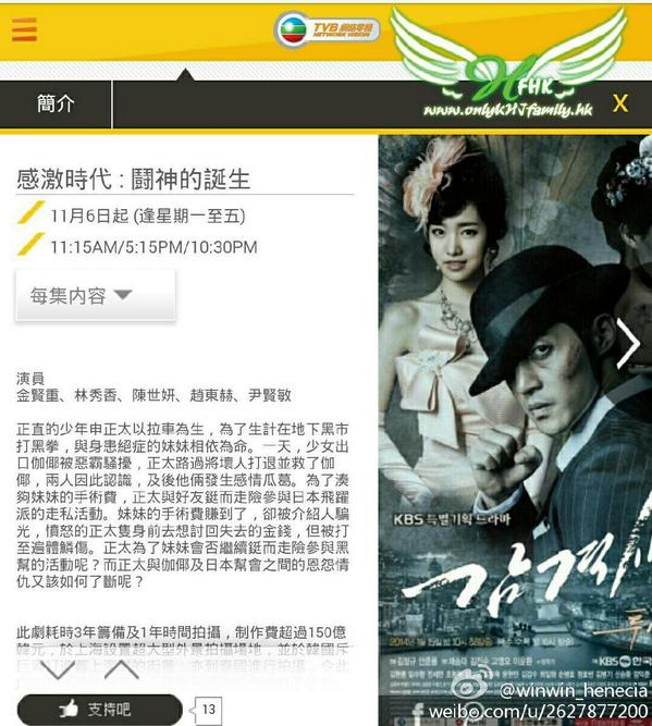 Inspiring Generation Will Be Shown In Hong Kong