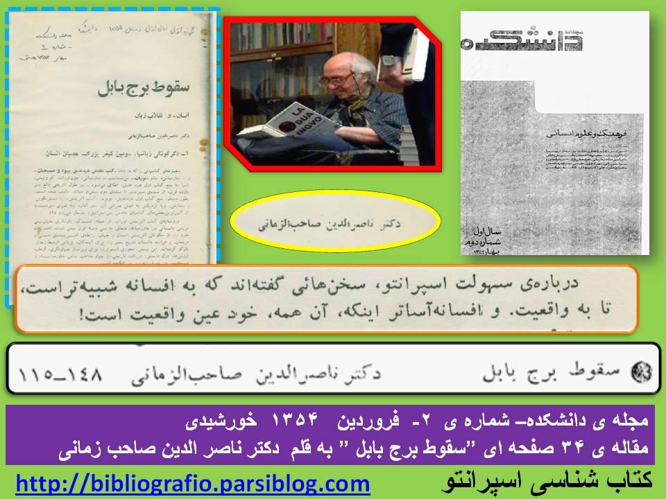 مجله ی دانشکده - شماره ی 2 - سقوط برج بابل ، انسان و انقلاب زبان