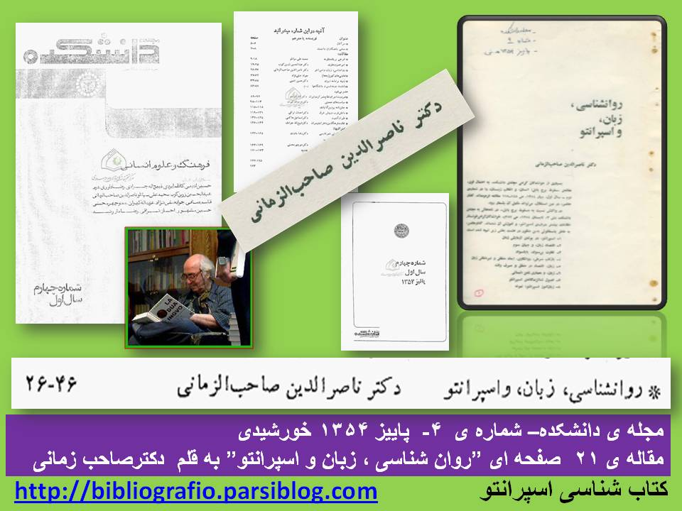 مجله ی دانشکده - شماره ی 4 - روان شناسی ،زبان و اسپرانتو - رجبعلی مظلومی