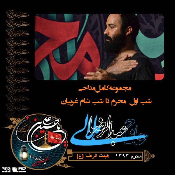 دانلود مجموعه کامل مداحی حاج عبدالرضا هلالی در شبهای محرم الحرام 1393