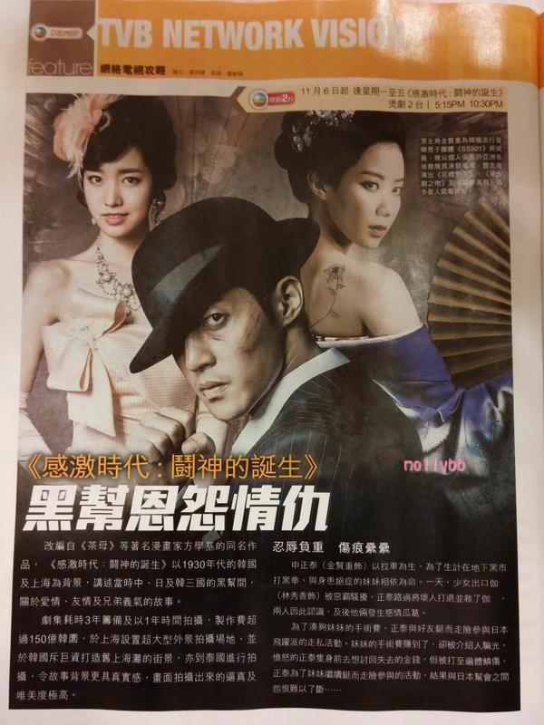 [Scan] Kim Hyun Joong In The Hong Kong Newspaper TVB Weekly [05.11.14]