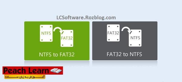 تبدیل فرمت FAT32 به NTFS