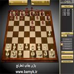 بازی انلاین شطرنج دریک فاجعه