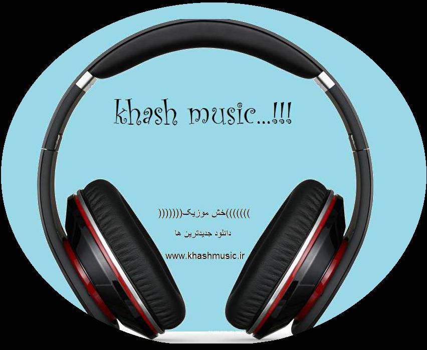 خش موزیک