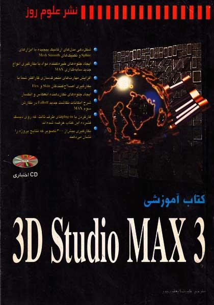 کتاب آموزش 3d studio max