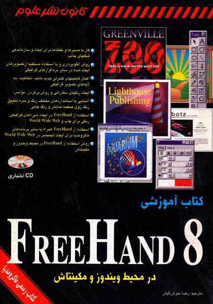 کتاب آموزش فری هند در محیط ویندوز free hand 8