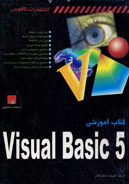 کتاب آموزش visual basic