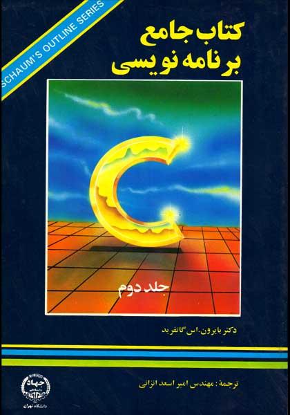 آموزش جامع برنامه نویسی c جلد دوم