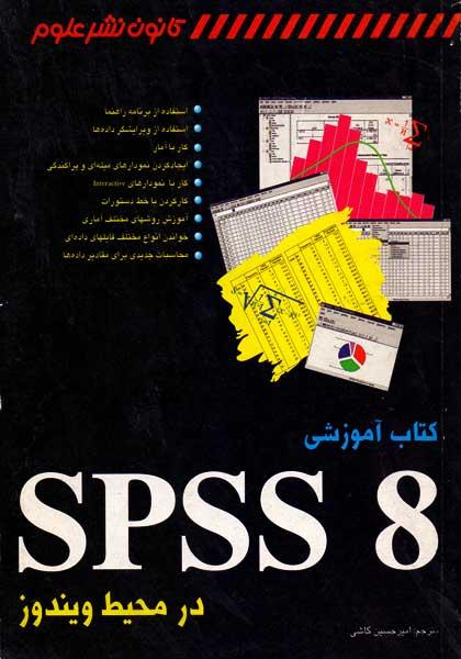 کتاب آموزش spss8 در محیط ویندوز
