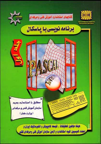 کتاب آموزش برنامه نویسی پاسکال