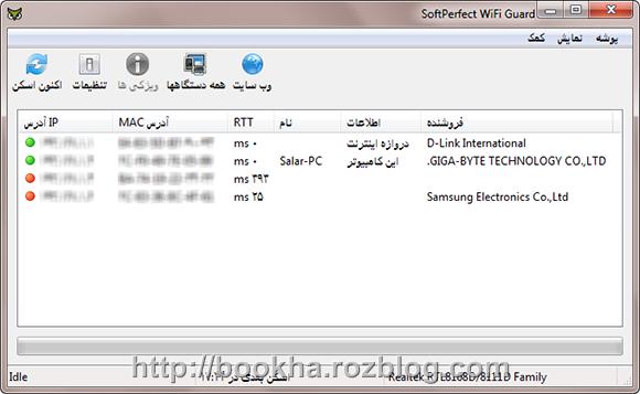 دانلود نرم افزار SoftPerfect WiFi Guard