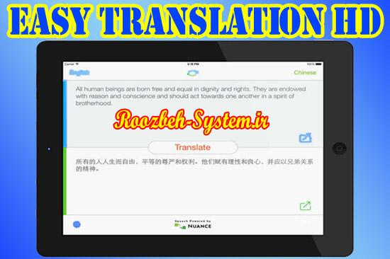 بهترین مترجم آنلاین متون برای iOS + دانلود Easy Translation HD