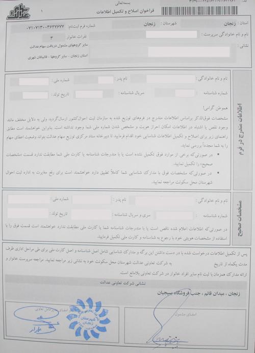 فرم ثبت نام سهام عدالت شرکت تعاونی سهام عدالت شهرستان زنجان - مطالب ابر شرکت ...
