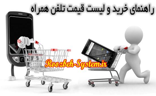 بهترین گوشی های هوشمند بازار با قیمت زیر ۶۰۰ هزار تومان (آبان ماه)