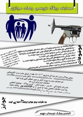 مسابقه وبلاگ نویسی جهاد مجازی