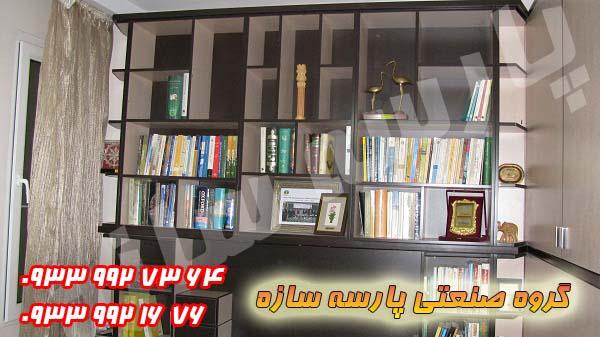 کتابخانه MDF، کتابخانه زیبا، کتابخانه های شیک، کتابخانه و کمد دیواری، انواع دکوراسیون شرکت، انواع دکوراسیون های شرکت ها، نصب پارتیشن mdf، آشپزخانه مدرن ام دی اف، آشپزخانه های MDF، آشپزخانه