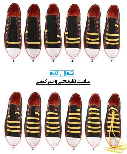 آموزش بستن بند کفش به جدیدترین روش