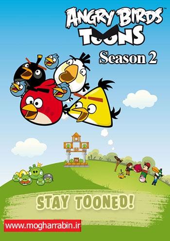 دانلود فصل دوم انیمیشن پرندگان خشمگین با کیفیت عالی