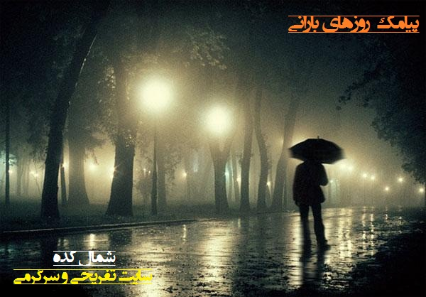 اس ام اس و پیامک های احساسی ویژه روزهای بارونی آبان 1393