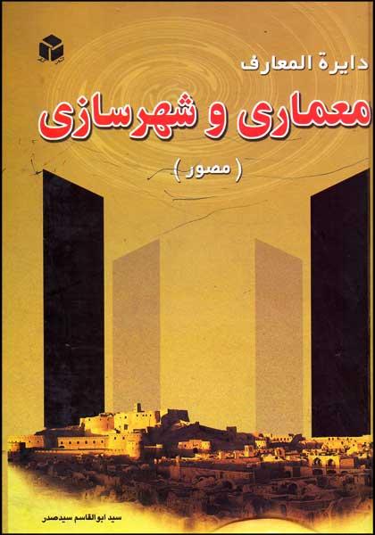 دائره المعارف و شهرسازی معماری عمران