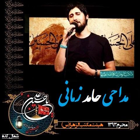 دانلود مداحی حامد زمانی در شب پنجم محرم 1393 به همراه ویدئو مداحی