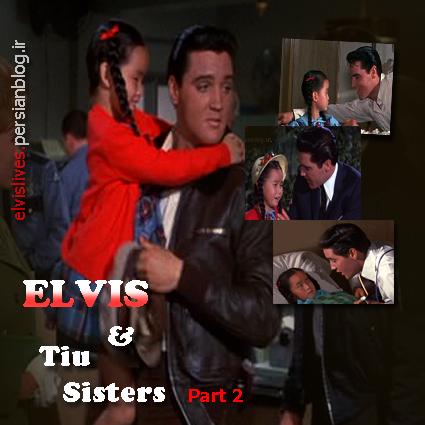 خواهران تیو و الویس پریسلی - قسمت دوم