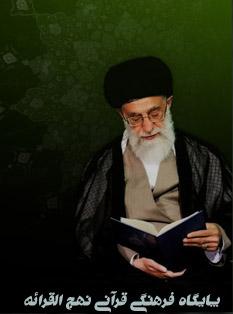 پایگاه فرهنگی قرآنی نهج القرائه
