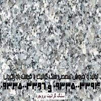 سنگ گرانیت بروجرد لرستان