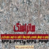 سنگ گرانیت خرمدره زنجان