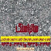 سنگ گرانیت ستاره تبریز
