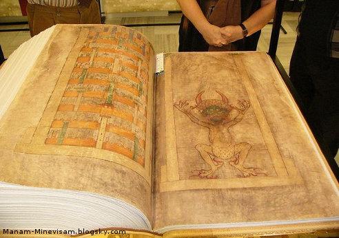 انجیل شیطان، کتابی که توسط یک کشیش و با کمک شیطان در طول یک شب نوشته شد