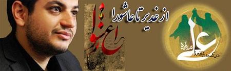http://s5.picofile.com/file/8151114450/ghadir_ashora_raefi_por_93.jpg