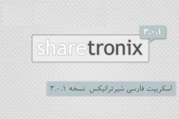 http://s5.picofile.com/file/8151133268/sharetronixX_350x233.jpg
