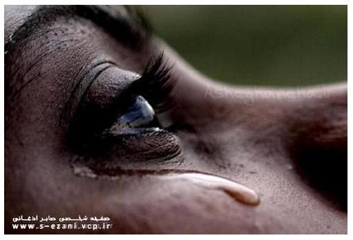 اشک صدای خداست_صفحه شخصی صابر ذعانی