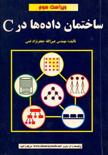 کتاب آموزش ساختمان داده ها در c  عین الله جعفرنژاد قمی
