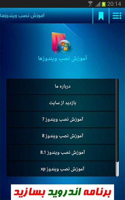 نسخه آندرویدی آموزش نصب ویندوزها