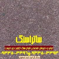 سنگ گرانیت شبه اصفهان