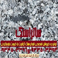 سنگ گرانیت شیر کوه یزد