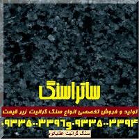 سنگ گرانیت عقابکوه استان یزد
