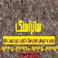 سنگ گرانیت هلویی زنجان