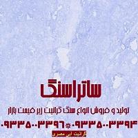 سنگ گرانیت آبی مصر