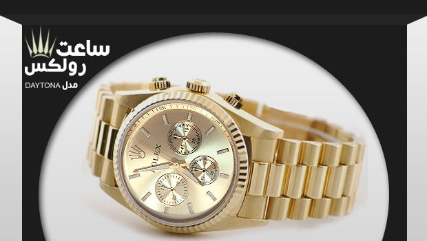 ساعت مچی طرح رولکس مدل دیتونا