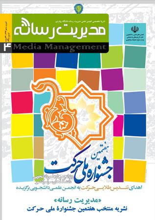 نشریه شماره 4 مدیریت رسانه