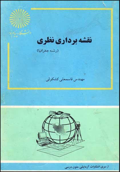 کتاب نقشه برداری نظری جغرافیا
