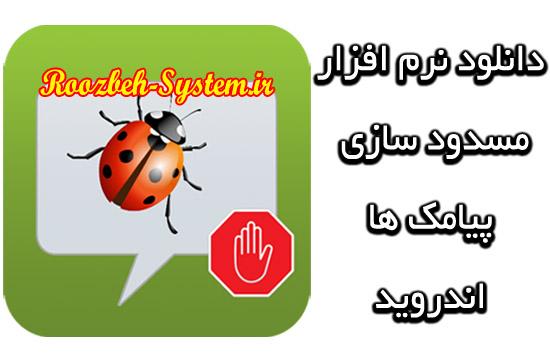 نرم افزاری ایرانی برای مسدودسازی پیام ها + دانلود برنامه آی بلاکر