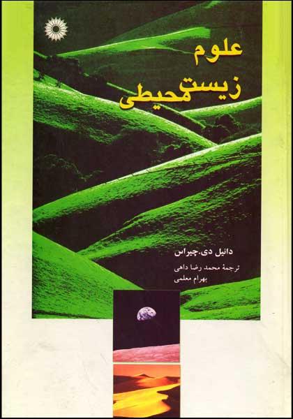 کتاب علوم زیستی دانیل دی چیراس بهرام معلمی