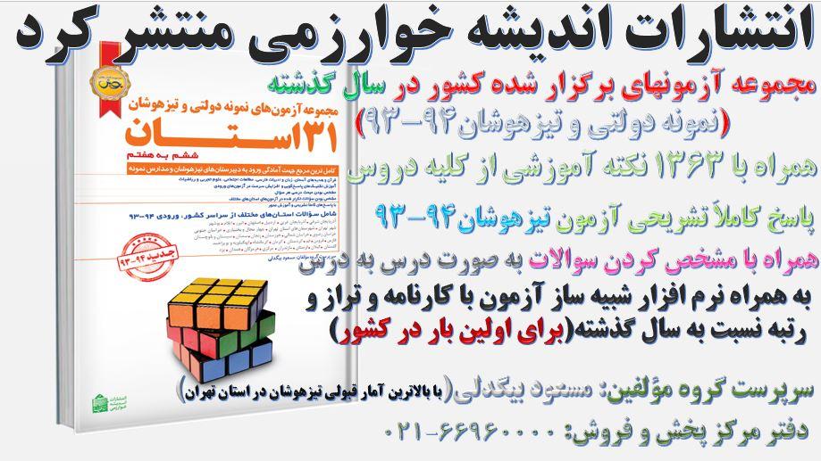 31 استان تیزهوشان و نمونه دولتی