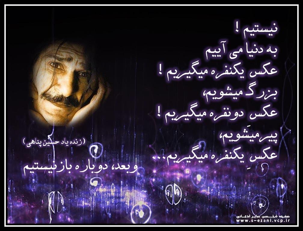 نیستیم_و باز نیستیم_حسین پناهی_صفحه شخصی صابر اذعانی