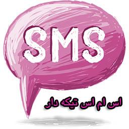 http://s5.picofile.com/file/8151466076/sms_tikeh_dar.jpg