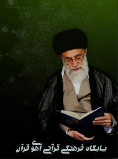 پایگاه فرهنگی مذهبی آهوی قرآن
